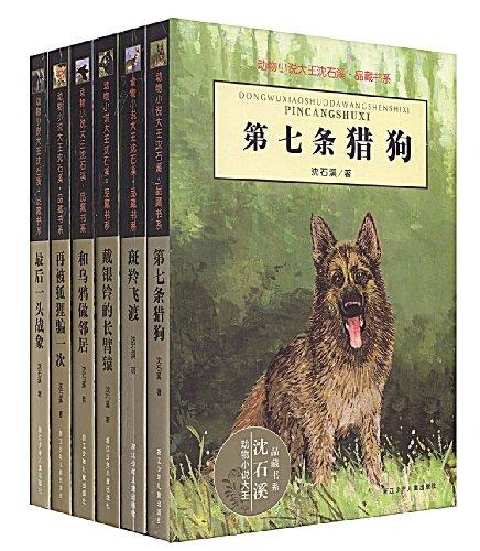 动物小说大王沈石溪·品藏书系(全6册)