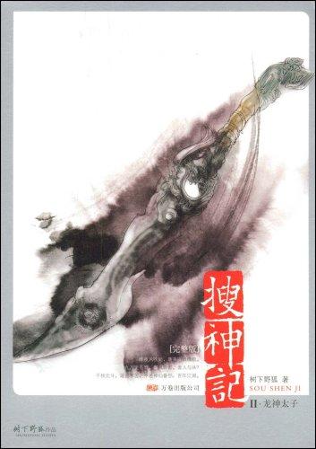 搜神记2:龙神太子(完整版)