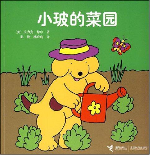 小玻系列圖畫故事書(套裝共8冊)