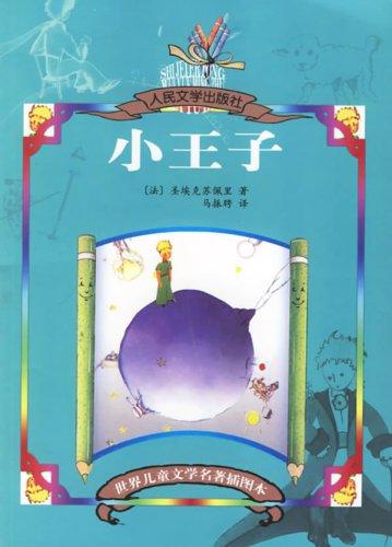 小王子(圣埃克苏佩里)封面图片
