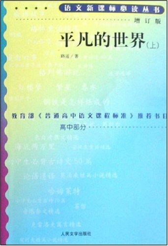 平凡的世界(全3册)(增订版)