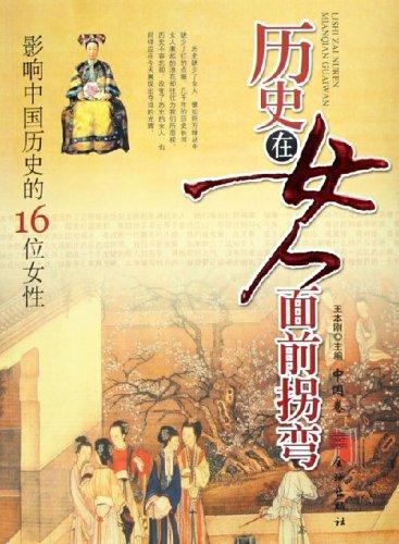历史在女人面前拐弯:影响中国历史的16位女性(中国卷)