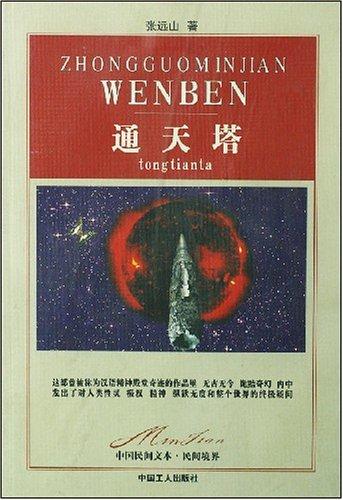 中国民间文本民间境界:通天塔