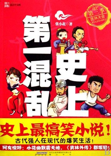 史上第一混亂:武林大會(第3季)