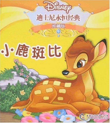 迪士尼永恒經典珍藏版:小鹿班比