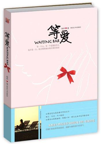 等愛WAITING BAR:一部都市女性結束單身的提速手冊+職場智慧