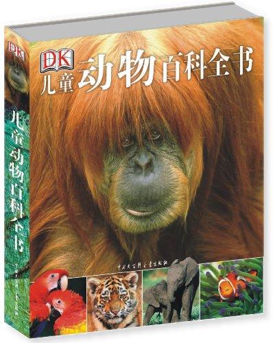儿童动物百科全书(卓越亚马逊网络独家销售)