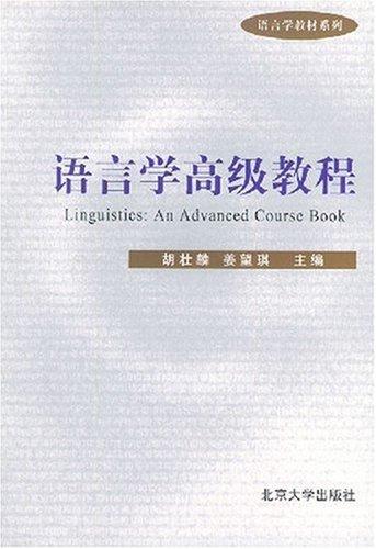 語言學高級教程