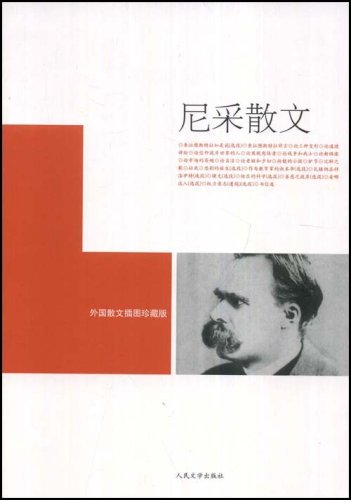 尼采散文(外國散文插圖珍藏版)