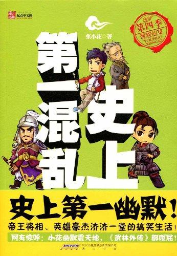 史上第一混亂:誘惑仙草(第4季)