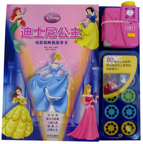 迪士尼公主:電影放映機故事書