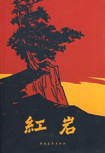 紅岩(羅廣斌)封面圖片