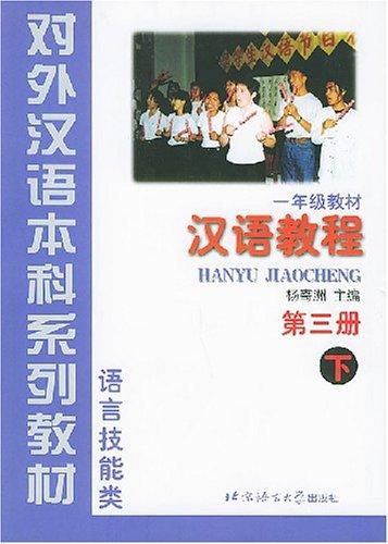 汉语教程第3册(下)(1年级教材)(语言技能类)