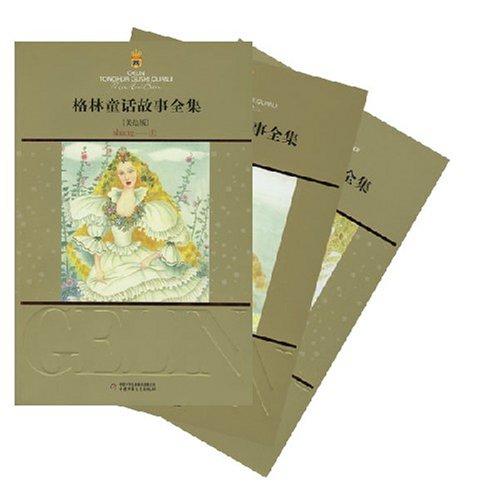 格林童话故事全集(美绘版)(共3册)