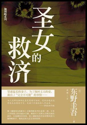 聖女的救濟(東野圭吾2009全新力作)