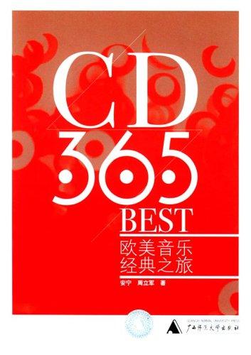 CD365:歐美音樂之旅