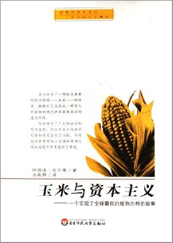 玉米與資本主義:一個實現了全球霸權的植物雜種的故事