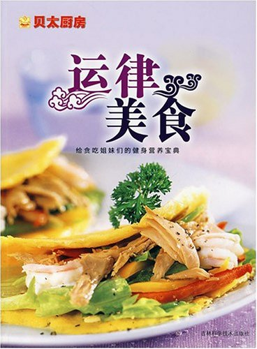运律美食:给贪吃姐妹们的健身营养宝典(贝太厨房)