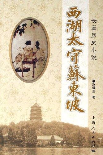 西湖太守苏东坡(长篇历史小说)