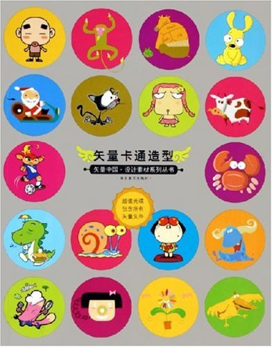 矢量卡通造型(附光盘)/矢量中国设计素材系列丛书