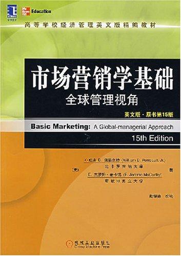 市场营销学:基础全球管理视角(英文版)(原书第15版)
