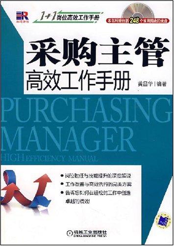 采购主管高效工作手册(含光盘)