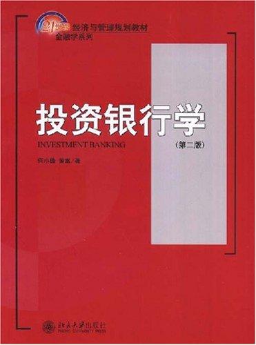 投資銀行學(第2版)