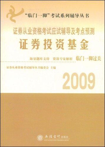 证券从业资格考试应试辅导及考点预测:证券投资基金(2009)