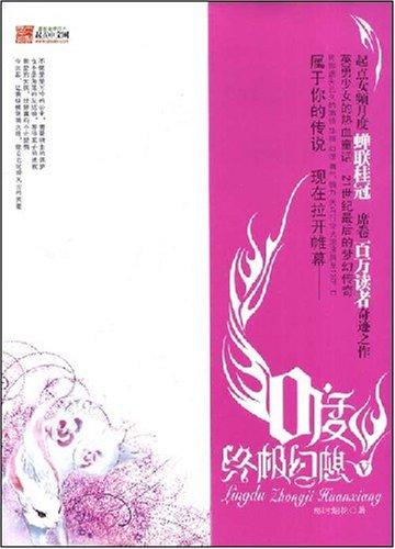 终极幻想5
