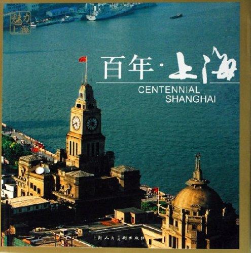 百年·上海