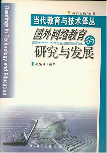 國外網絡教育的研究與發展/當代教育與技術譯叢