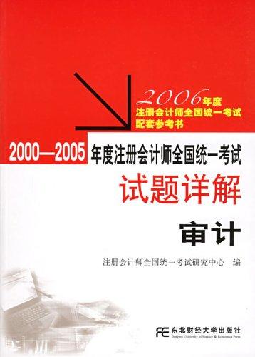 2000-2005年度CPA試題詳解/審計分冊