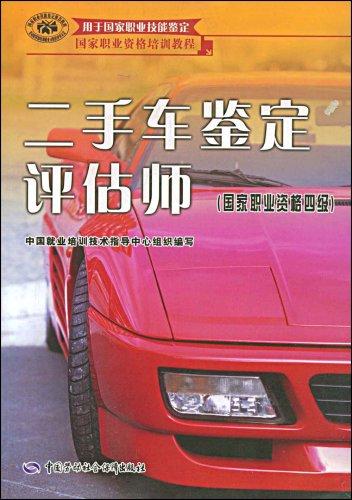 二手車鑒定評估師(國家職業資格4級)
