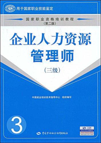 企业人力资源管理师(3级)(第2版)