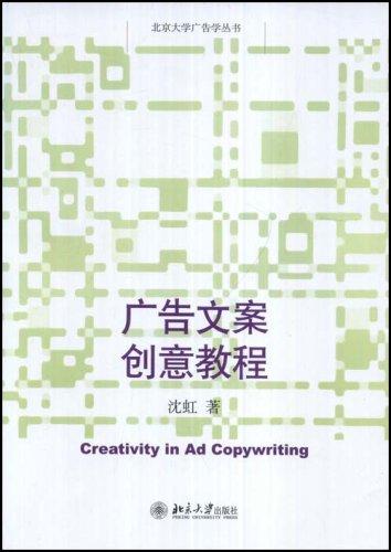 广告文案创意教程