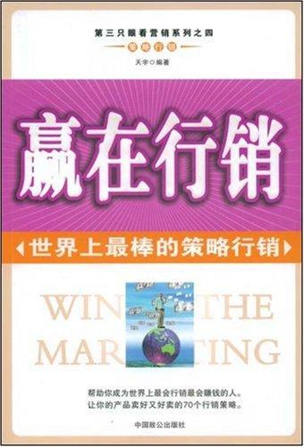 赢在行销:世界上最棒的策略行销