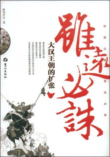 虽远必诛:大汉王朝的扩张