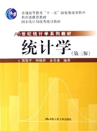 21世纪统计学系列教材:统计学(第3版)