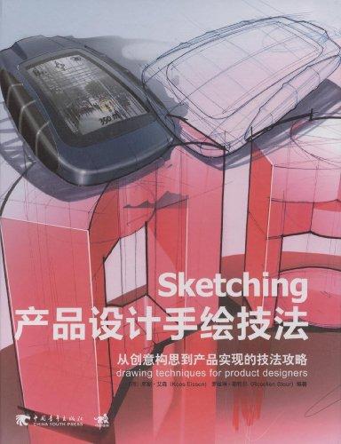 产品设计手绘技法_艾森_txt电子书下载_一博书库