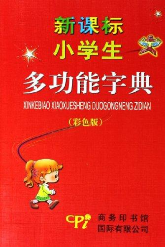 新课标小学生多功能词典(彩色版)