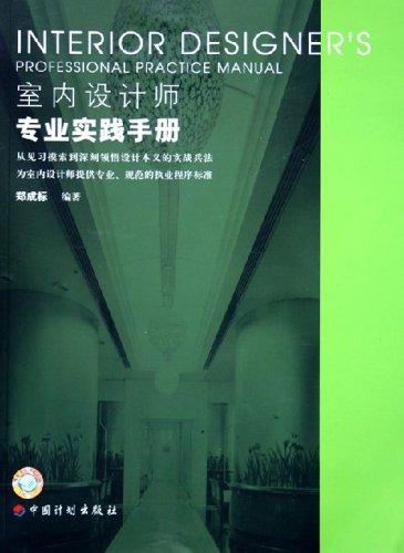 室内设计师专业实践手册