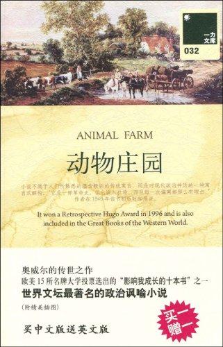 动物庄园(买中文版送英文版)