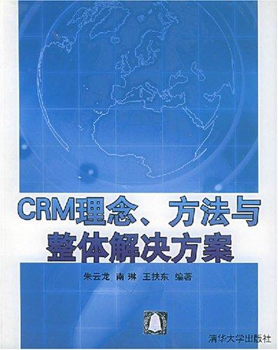 CRM理念方法与整体解决方案