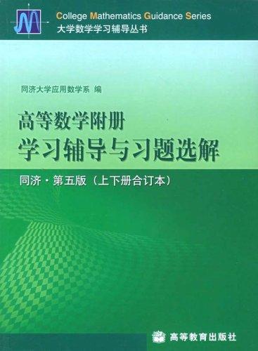高等數學附冊學習輔導與習題選解(上下冊合訂本)(同濟第5版)