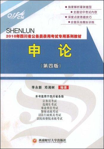 中公教育·四川省版·申論(第4版)(2010年)