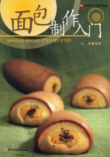 面包制作入門