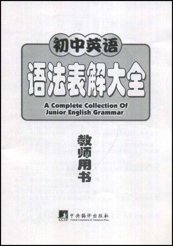 初中英語語法表解大全(教師用書)