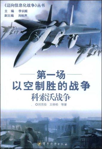 第一場以空制勝的戰争-科索沃戰争(劉克儉)封面圖片