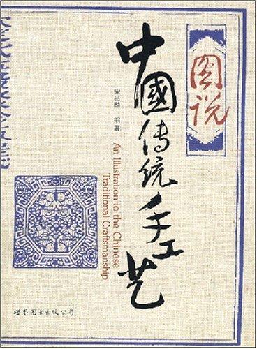 圖說中國傳統手工藝