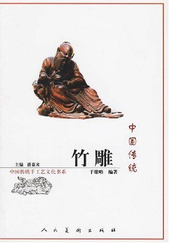 中國傳統竹雕